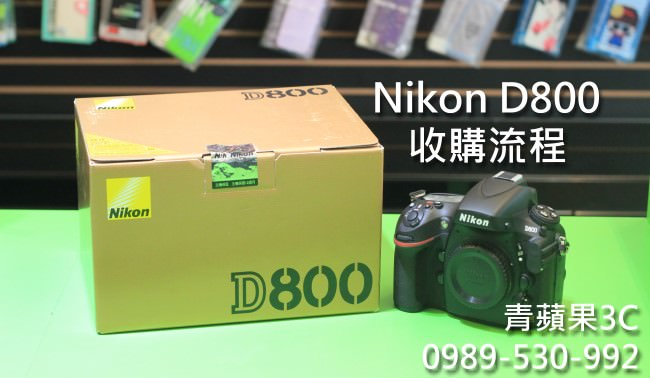 Nikon D800 - 收購單眼流程 - 1