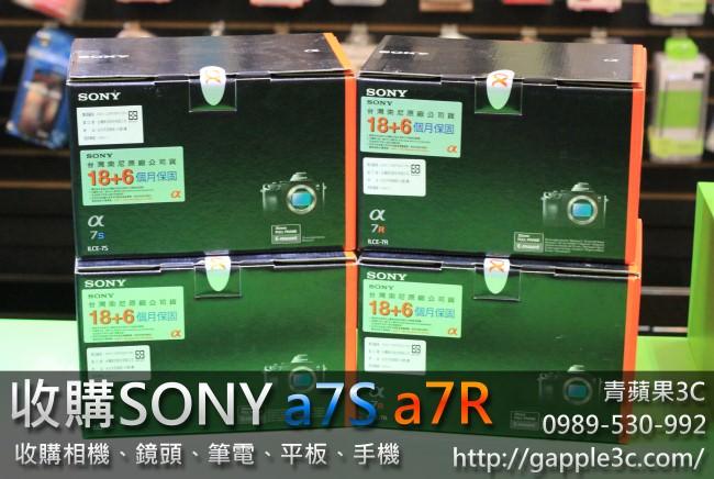 青蘋果3C_收購sony a7s_a7r