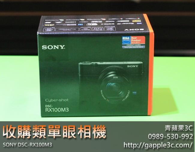 收購類單眼相機