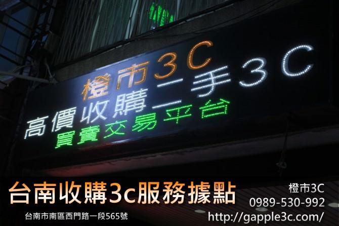 台南收購3C