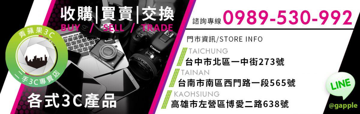 青蘋果3C-台南收購相機,二手相機買賣,回收中古相機