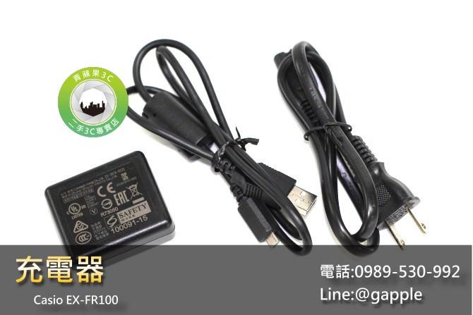FR100充電器