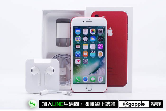 iphone收購