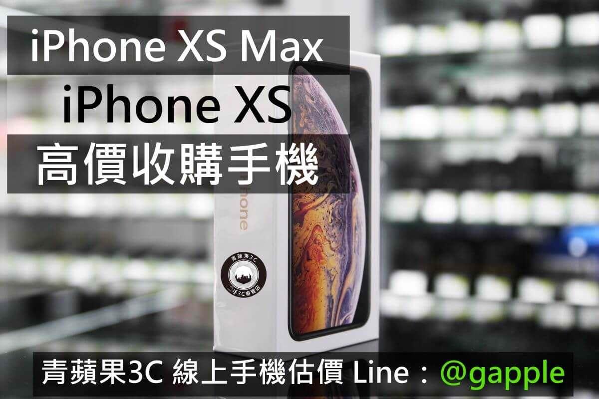青蘋果3C-台北二手iphone xs-舊蘋果手機回收、二手手機交易