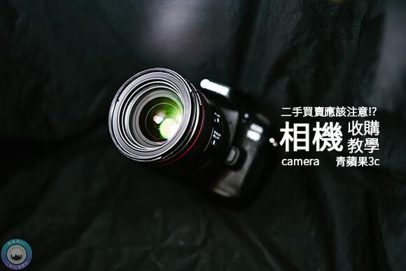線上相機估價-賣相機給青蘋果3c注意這3點即可?