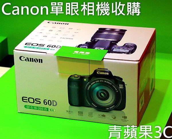 青蘋果 - Canon 60D