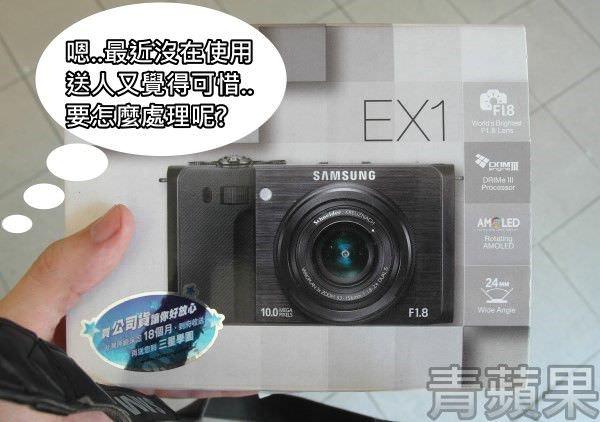 青蘋果3c-收購相機體驗1