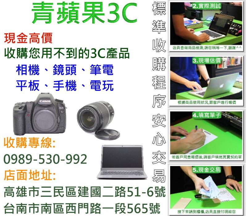 青蘋果高雄台南收購DM-0401-3