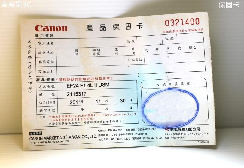 青蘋果-鏡頭收購解說-2-保固卡