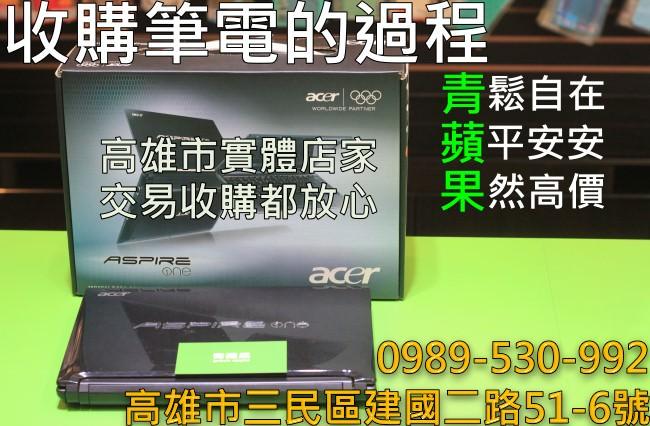 青蘋果-收購筆電1