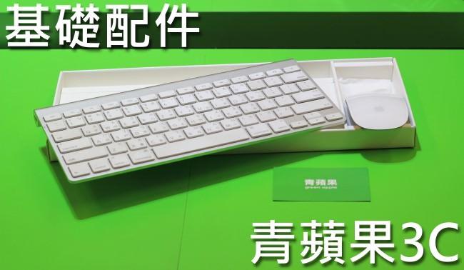 青蘋果-收購imac-2-基礎配件-鍵盤-滑鼠-電源線
