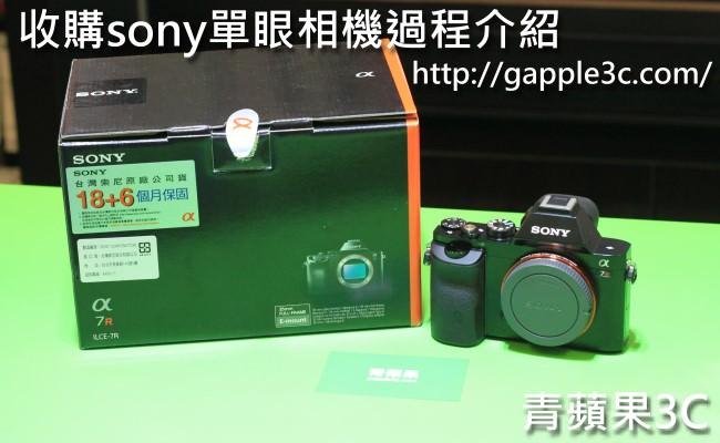 青蘋果3C - 收購sony a7r - 1