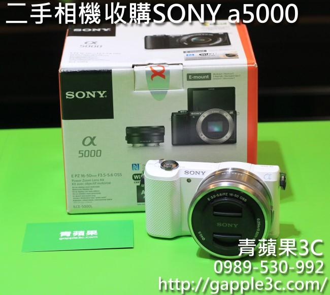 sony a5000-二手相機收購-青蘋果3C