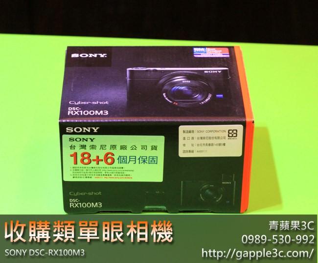 收購SONY RX100M3