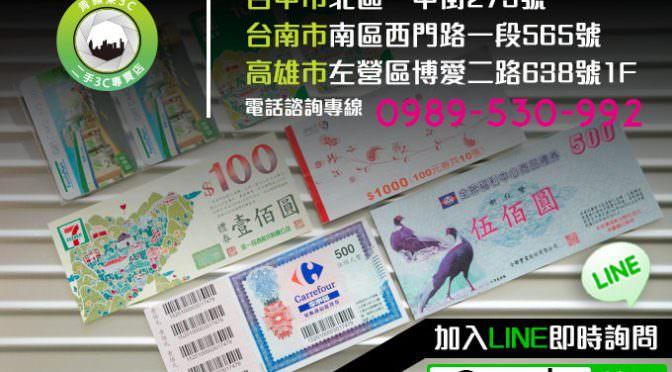 台中收購大潤發禮券-禮卷換現金-0989-530-992
