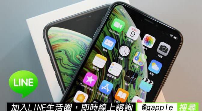 台中手機買賣-二手iphone xs收購-青蘋果3C