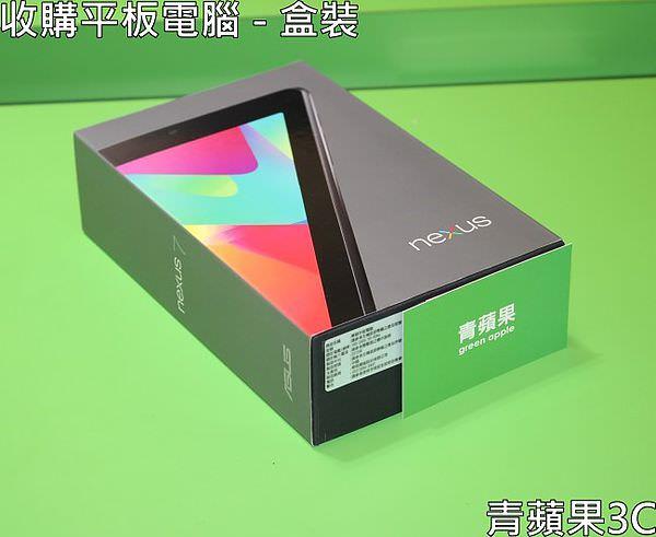 青蘋果3C - 收購平板 - 盒裝