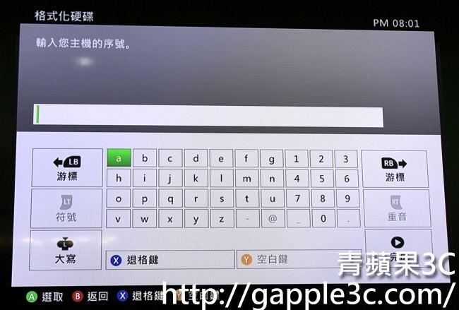 青蘋果3C-xbox360 格式化-7
