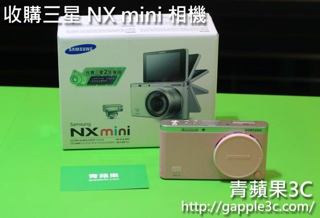 青蘋果3C-收購NXMINI