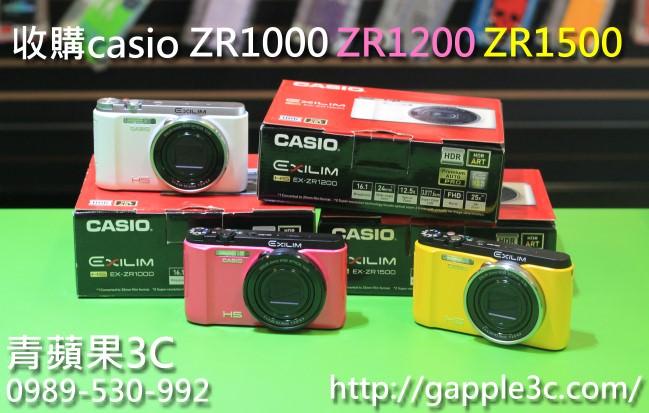 收購zr1500 casio相機-青蘋果3C-1