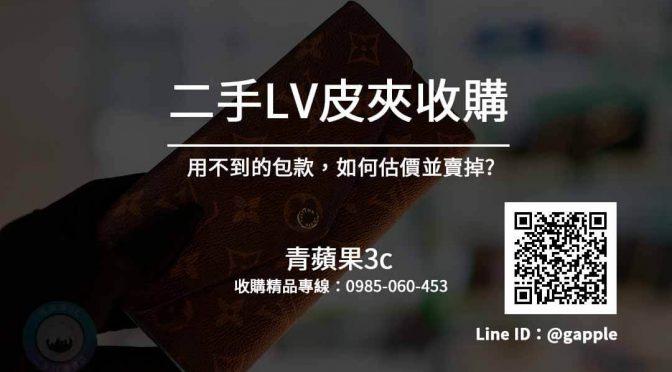 【LV】二手皮夾收購-精品鑑定-線上估價-青蘋果3c