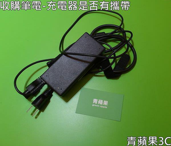 青蘋果3C-收購筆電-充電器