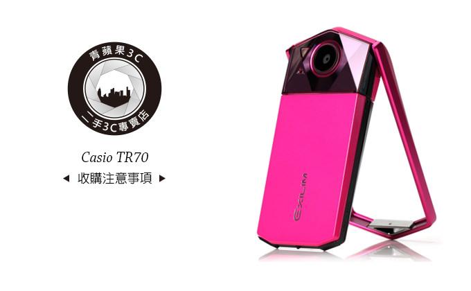 Casio EX-TR70 收購開箱文 | 女性愛不釋手的美顏相機!