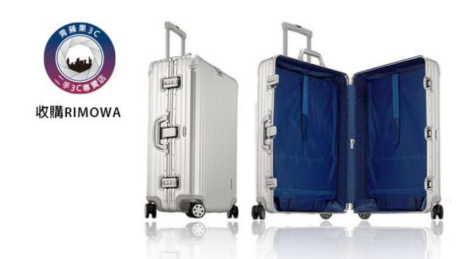 收購二手rimowa行李箱如何檢查?