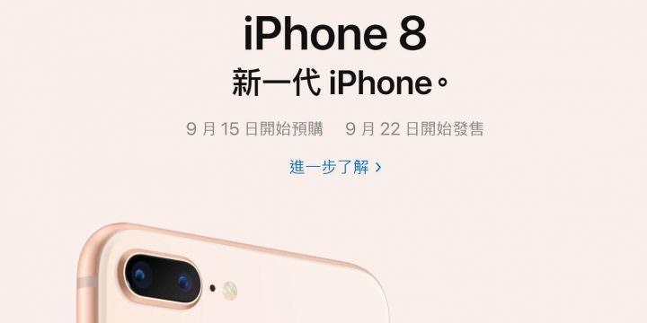 APPLE iPhone 8 與 iPhone X 發表懶人包