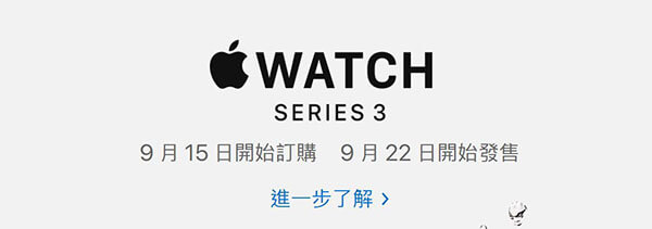 apple watch 3 預購