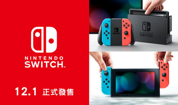 nintendo switch台灣上市