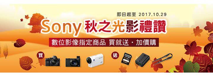 Sony單眼相機降價-a7R2與a7s2各降一萬