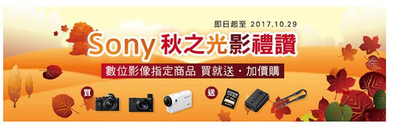 Sony單眼相機降價