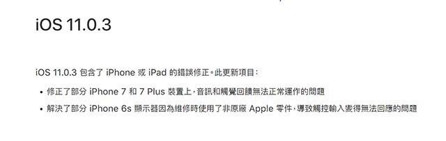 iOS 11.0.3 更新-修正iPhone 7音訊等問題
