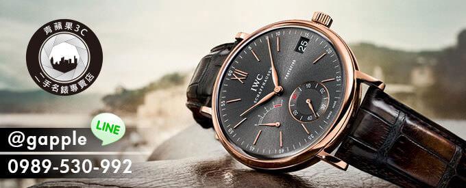 舊手錶回收