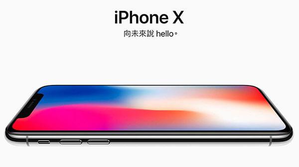 iphone x 收購