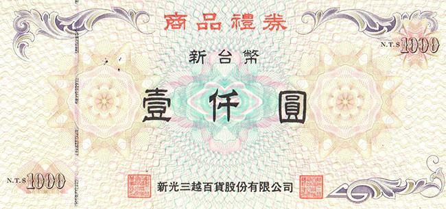 新光禮券收購-新光三越禮券購買-推薦台中青蘋果Line ID:@gapple