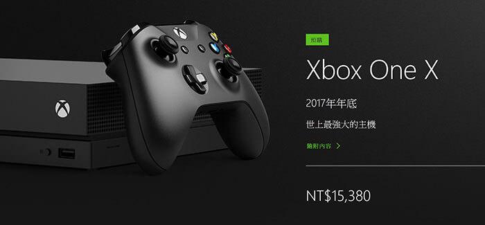 xbox one x收購