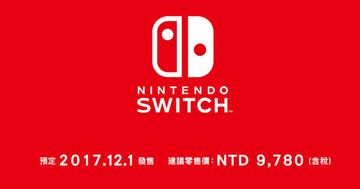 nintendo switch售價