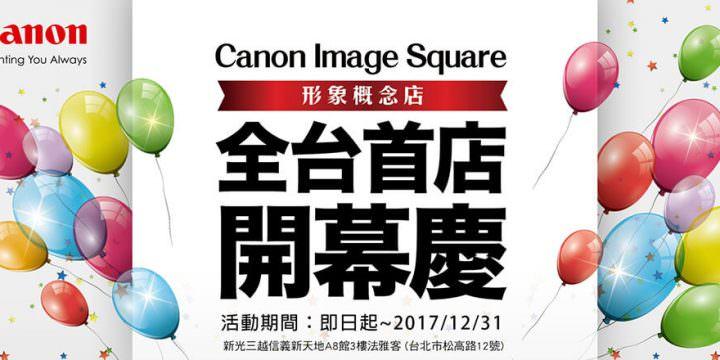 Canon形象概念店 | Canon Image Square 就在新光三越啟動了