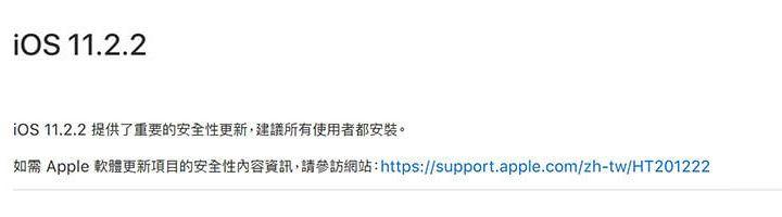 ios 11.2.2 更新 | Apple:建議所有使用者都安裝
