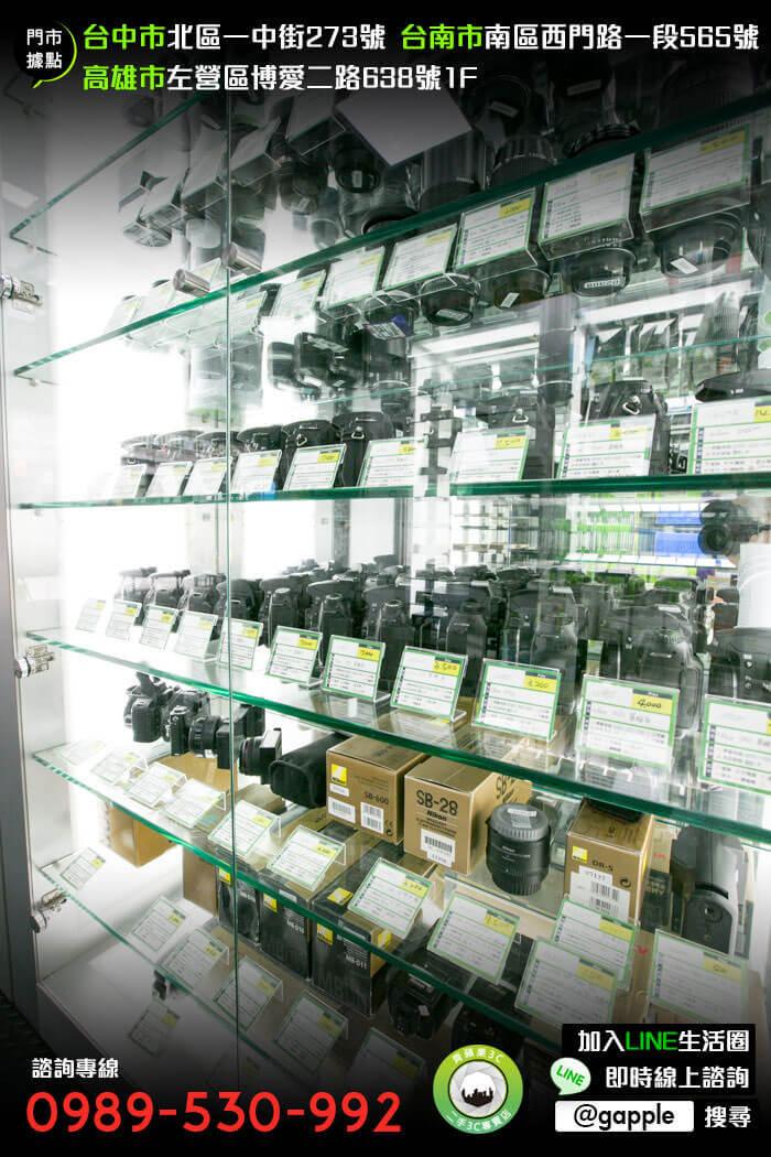 相機二手收購