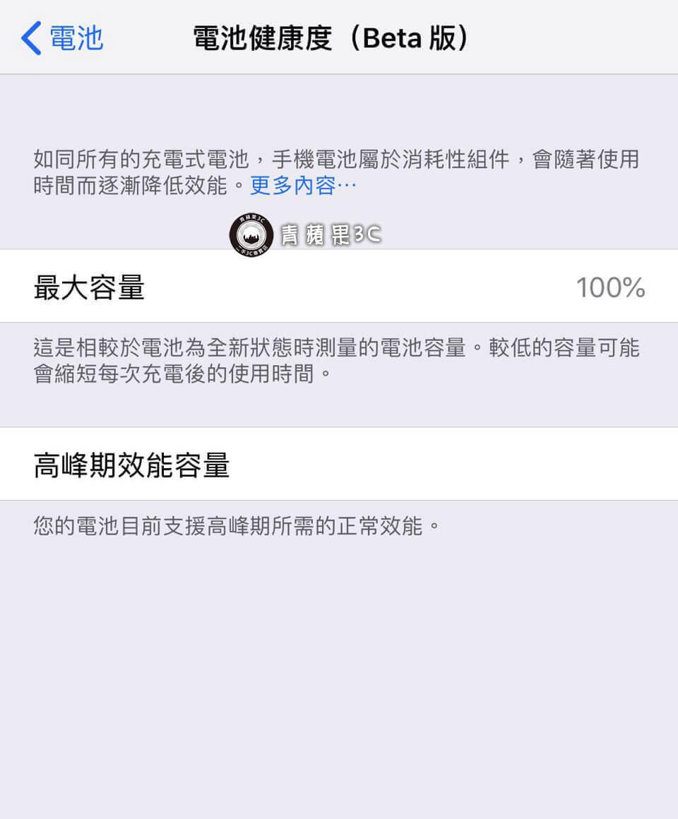 iPhone電池健康查詢