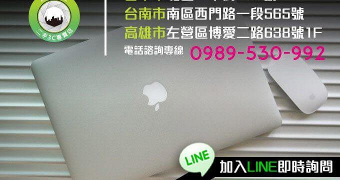 高雄二手筆電購買,青蘋果高雄實體店面提供售價與規格選購電腦