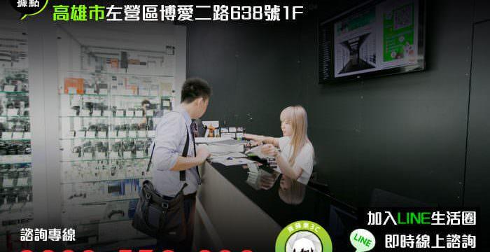 高雄買賣手機,二手手機收購-青蘋果行動科技