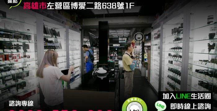 高雄買賣手機〔二手手機回收〕〔中古手機估價〕〔samsung手機收購〕青蘋果於位博愛二路638號
