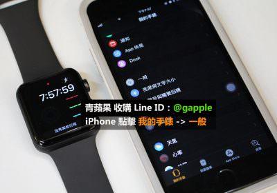 Apple Watch 3 重置   三張圖教會您進行蘋果手錶重置
