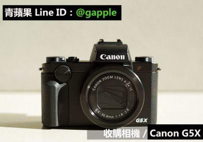 高雄收購G5X   二手Canon相機想賣掉換現金,推薦青蘋果3c