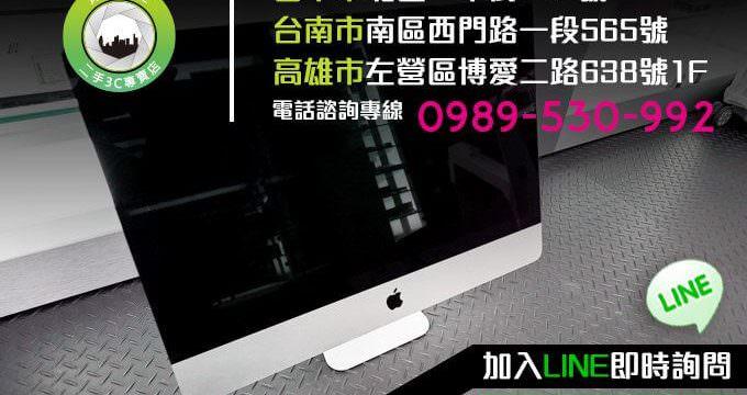 高雄二手電腦買賣 | 青蘋果桌上型電腦買賣,舊電腦換現金