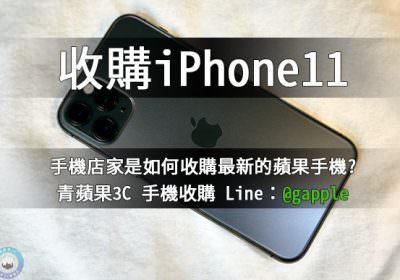 想賣掉手機-iPhone11還能收購多少錢? – 青蘋果3c